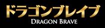 ドラゴンブレイブ
